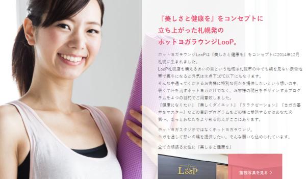 引用元:Loop栄NOVA公式サイト