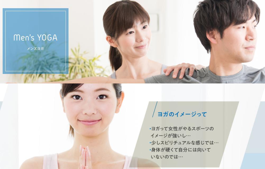 札幌で男性が通いやすいホットヨガスタジオの参考画像