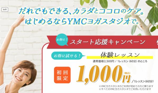 引用元:YMCヨガスタジオ公式サイト
