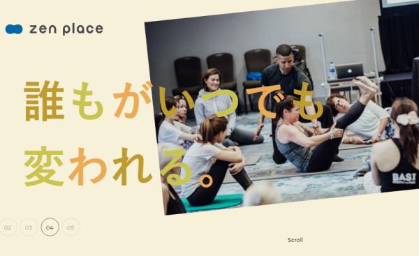 引用元:zen place yoga公式サイト