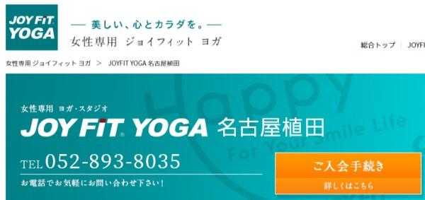 引用:JOYFIT YOGA 名古屋植田公式サイト
