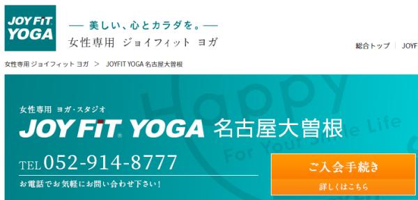 引用:JOYFIT YOGA公式サイト