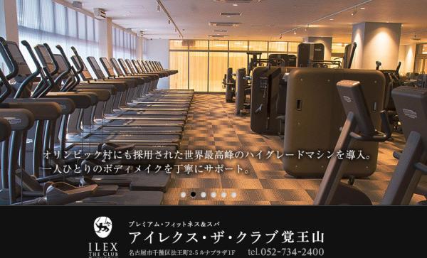 引用:アイレクス・ザ・クラブ覚王山公式サイト