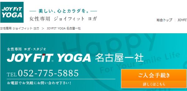 引用:JOYFIT YOGA 名古屋一社公式サイト