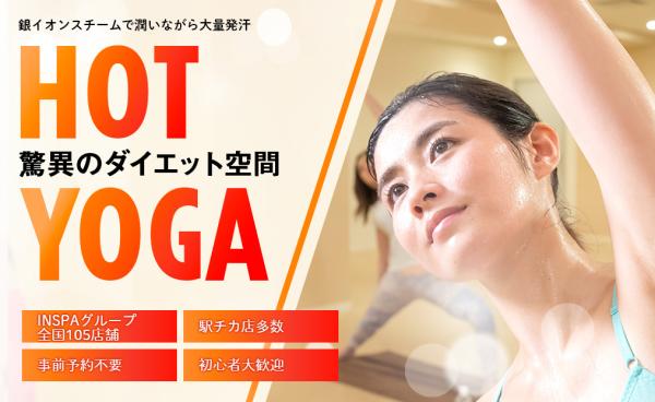 江坂の安いホットヨガスタジオの参考画像
