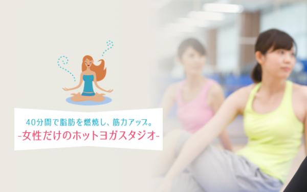 札幌の安いホットヨガスタジオの参考画像