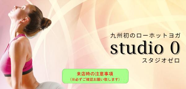 福岡で男性が通いやすいホットヨガスタジオの参考画像